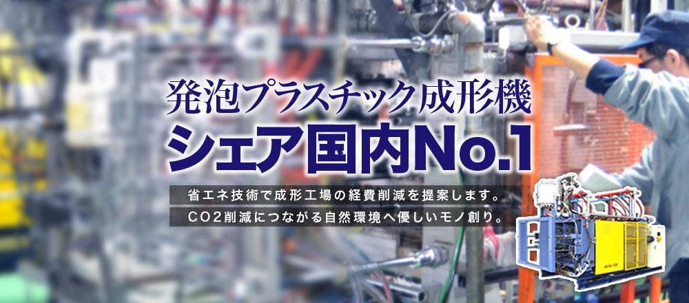 発泡プラスチック成形機_シェア国内No.1