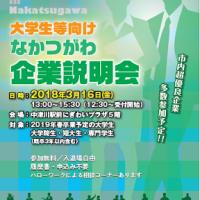 Kougyou-H29daigakuseikigyousetumeikai_tirashi (1)